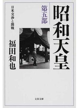 昭和天皇 第5部 日米交渉と開戦(文春文庫)
