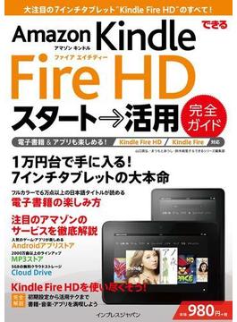 できるAmazon Kindle Fire HD スタート→活用 完全ガイド Kindle Fire/Fire HD対応(できるシリーズ)