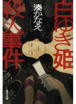 白ゆき姫殺人事件(集英社文庫)