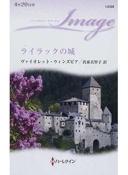 ライラックの城(ハーレクイン・イマージュ)