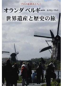 オランダ ベルギー ルクセンブルク世界遺産と歴史の旅