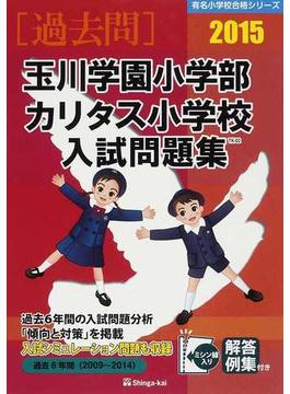 玉川学園小学部・カリタス小学校入試問題集 過去6年間 2015
