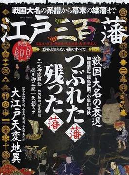 江戸三百藩 1 戦国大名の系譜から幕末の雄藩まで(EIWA MOOK)
