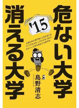 危ない大学・消える大学 '15