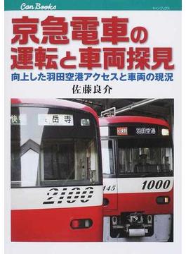 京急電車の運転と車両探見 向上した羽田空港アクセスと車両の現況(JTBキャンブックス)