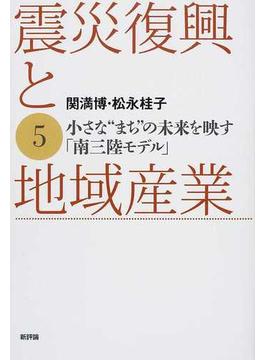 """震災復興と地域産業 5 小さな""""まち""""の未来を映す「南三陸モデル」"""