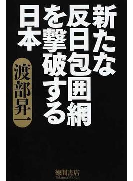新たな反日包囲網を撃破する日本
