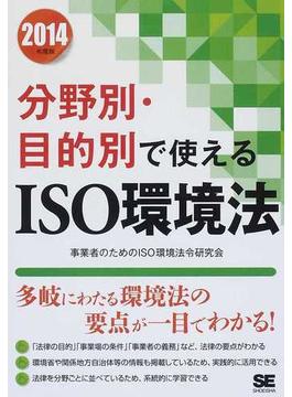 分野別・目的別で使えるISO環境法 2014年度版