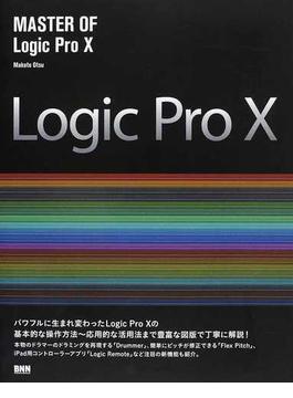 MASTER OF Logic Pro Ⅹ
