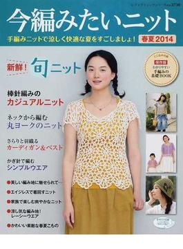 今編みたいニット 春夏 2014(レディブティックシリーズ)