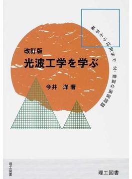 光波工学を学ぶ その基礎から応用まで/付・豊富な演習問題 改訂版