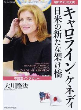 駐日アメリカ大使キャロライン・ケネディ日米の新たな架け橋 SPIRITUAL MESSAGES GIVEN IN ENGLISH