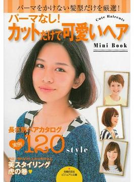 パーマなし!カットだけで可愛いヘアMini Book パーマをかけない髪型だけを厳選!
