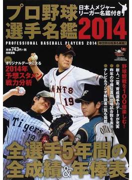 プロ野球選手名鑑 全選手5年間の全成績&年俸表 2014(別冊宝島)