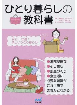 ひとり暮らしの教科書 ひとり暮らしに楽しく役立つ本