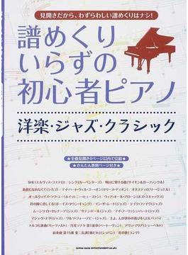 譜めくりいらずの初心者ピアノ 洋楽・ジャズ・クラシック 見開きだから、わずらわしい譜めくりはナシ!