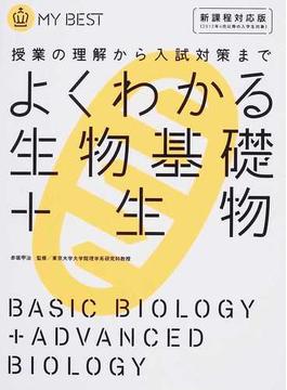 よくわかる生物基礎+生物 授業の理解から入試対策まで 新課程対応版