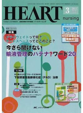 ハートナーシング ベストなハートケアをめざす心臓疾患領域の専門看護誌 第27巻3号(2014−3) 特集今さら聞けない輸液管理のハテナ?ワード20