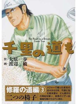 千里の道も 修羅の道編3 (ゴルフダイジェストコミックス)(ゴルフダイジェストコミックス)