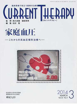 カレントテラピー 臨床現場で役立つ最新の治療 Vol.32No.3(2014) 特集…家庭血圧
