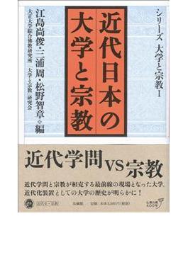 近代日本の大学と宗教