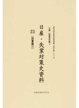 日雇・失業対策史資料 復刻 23 図書編 1