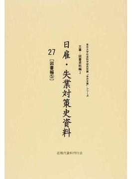 日雇・失業対策史資料 復刻 27 図書編 5