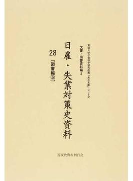 日雇・失業対策史資料 復刻 28 図書編 6