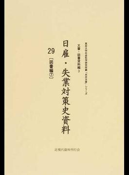 日雇・失業対策史資料 復刻 29 図書編 7
