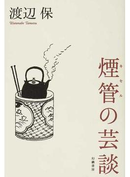 煙管の芸談