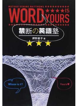 禁断の英語塾 WORD IS YOURS(スペースシャワーブックス)