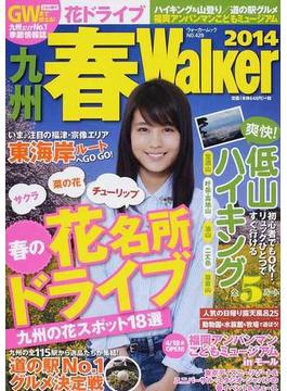 九州春Walker 2014(ウォーカームック)