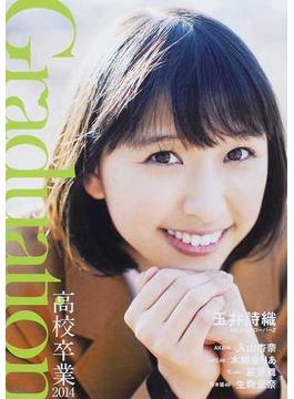 Graduation−高校卒業− 2014(TOKYO NEWS MOOK)