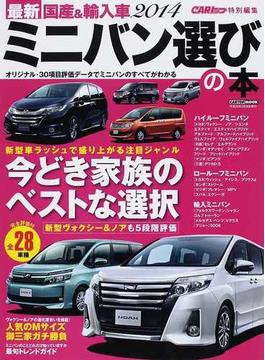最新国産&輸入車ミニバン選びの本 2014 トヨタヴォクシー&ノアの実力がまるわかり30項目評価データブック(CARTOPMOOK)