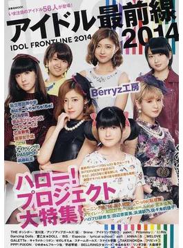 アイドル最前線 2014(洋泉社MOOK)