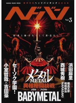 ヘドバン 世の中をヘッドバンギングさせる本 Vol.3 メタル異種格闘技戦(SHINKO MUSIC MOOK)