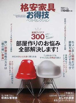 格安家具お得技ベストセレクション(晋遊舎ムック)