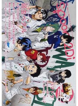 別冊spoon. vol.49 2Di(カドカワムック)