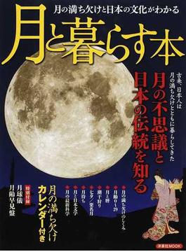 月と暮らす本 月の満ち欠けと日本の文化がわかる(洋泉社MOOK)