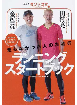 """走らなかった人のためのランニングスタートブック """"笑いながら""""ハーフマラソン完走を実現!"""