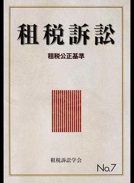 租税訴訟 No.7 租税公正基準