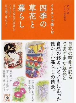 イラストで楽しむ四季の草花と暮らし 日本の草花の世界をイラストと日本画で味わう!(中経の文庫)
