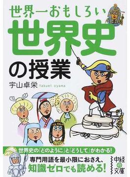 世界一おもしろい世界史の授業(中経の文庫)