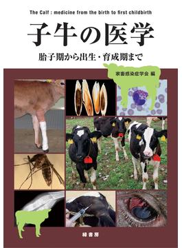 子牛の医学 胎子期から出生・育成期まで