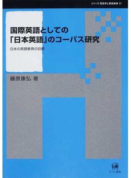 国際英語としての「日本英語」のコーパス研究 日本の英語教育の目標