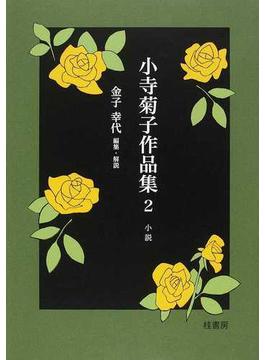 小寺菊子作品集 復刻 2 小説