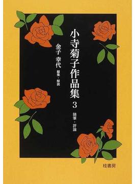 小寺菊子作品集 復刻 3 随筆・評論