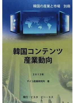 韓国コンテンツ産業動向 2013年