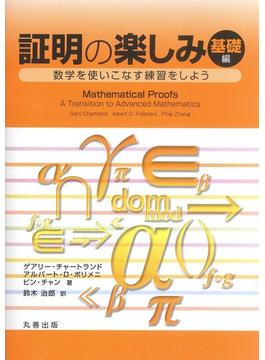 証明の楽しみ 数学を使いこなす練習をしよう 基礎編