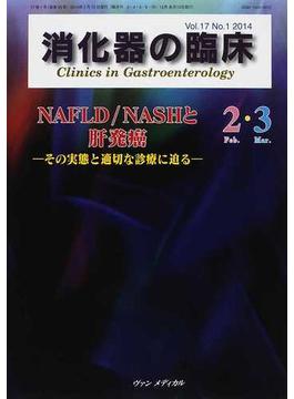 消化器の臨床 Vol.17No.1(2014−2・3) NAFLD/NASHと肝発癌